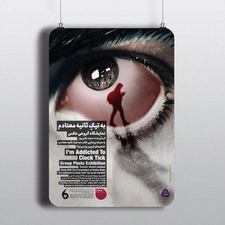 نمایشگاه عکس «به تیک ثانیه معتادم» در گالری دنا