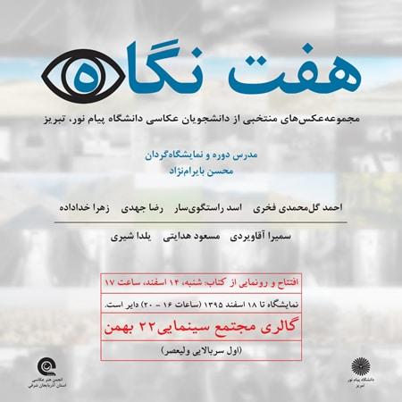 نمایشگاه گروهی عکس «هفت نگاه» در تبریز