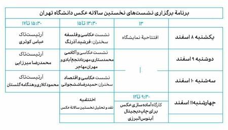 برنامه نشستهای سالانه عکس دانشگاه تهران