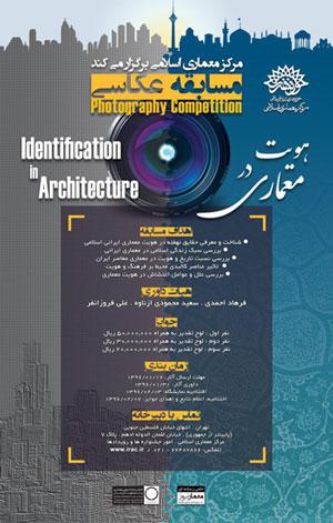 فراخوان مسابقه عکاسی «هویت در معماری»