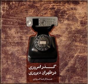 گذر امروزی در طهران دیروزی-0