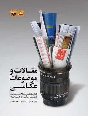 مقالات و موضوعات عکاسی-0