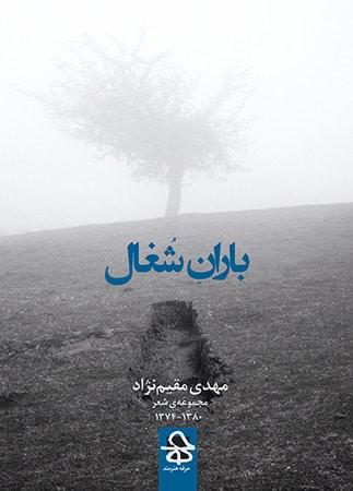 «باران شغال»؛ کتاب شعرهای مهدی مقیمنژاد