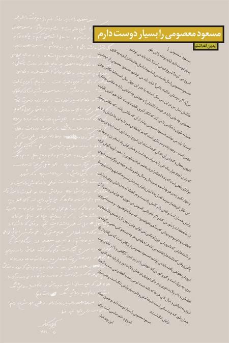 «مسعود معصومی» به روایت «آیدین آغداشلو»