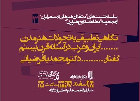 برگزاری سومین نشست «مطالعات تاریخ هنر ایران»