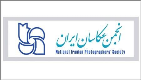 اطلاعیه برپایی انتخابات بازرسان انجمن عکاسان ایران