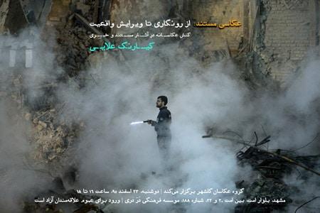 کارگاه آموزشی «عکاسی مستند» در مشهد
