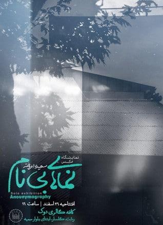 نمایشگاه عکس «نماهای بینام» در رشت