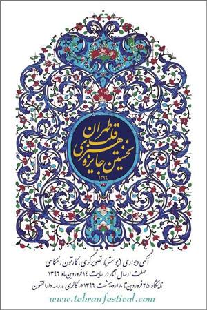 آخرین مهلت ثبتنام تورهای هنری «قلب تهران»