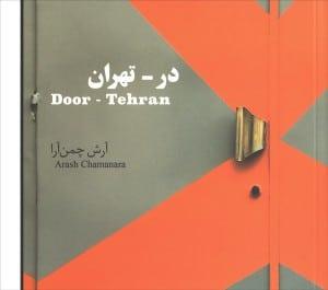 در - تهران-0