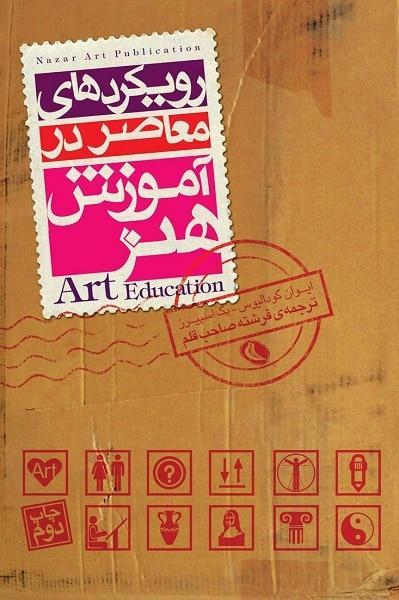 رویکردهای معاصر در آموزش هنر-0
