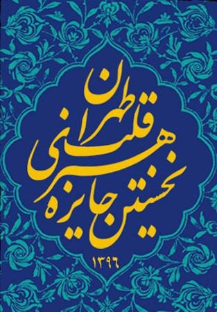 پذیرفتهشدگان تورهای عکاسی جایزه «قلب تهران»