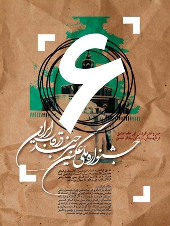 فراخوان ششمین جشنواره عکس «بیرجند در قاب ایران»