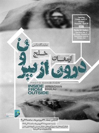 نمایشگاه عکس «درون از بیرون» در گالری فردا