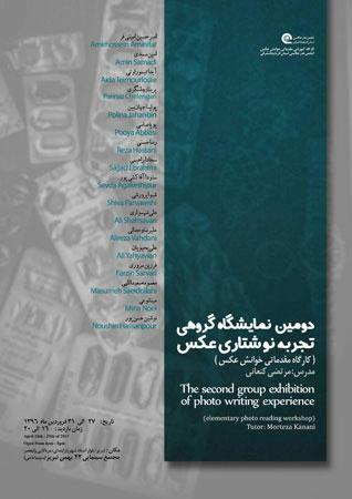 دومین نمایشگاه «تجربه نوشتاری عکس» در تبریز