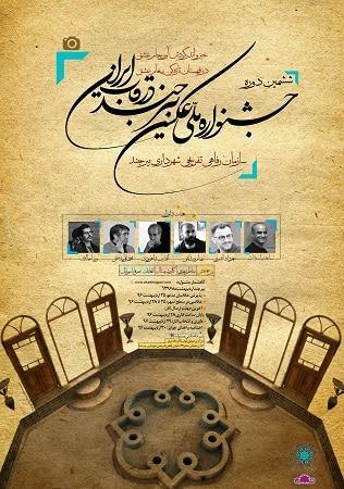 تمدید مهلت ثبتنام اردوی جشنواره «بیرجند در قاب ایران»