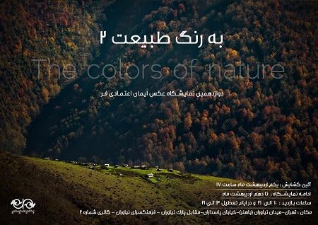 نمایشگاه «به رنگ طبیعت ۲» در فرهنگسرای نیاوران