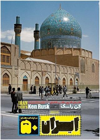 «ایران در ابتدای دههی ۵۰» در گالری فرشته