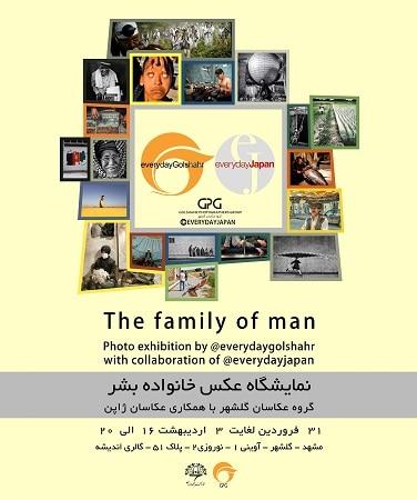 برگزاری نمایشگاه عکس «خانواده بشر» در مشهد