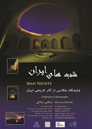نمایشگاه عکاسی «شبهای ایران» در کاخ سعدآباد