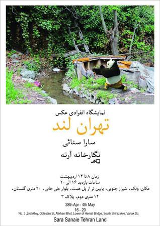 «تهران لند»؛ عکسهای سارا سنائی در گالری آرته