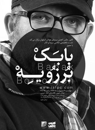 نشست تخصصی «عکاسی سینما و تئاتر» در اصفهان