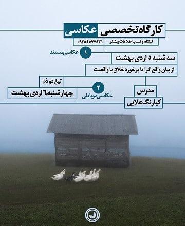 کارگاه عکاسی با حضور کیارنگ علایی در شیراز