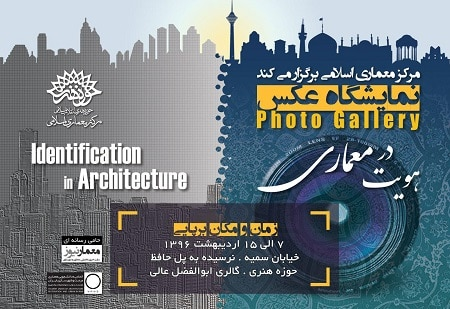 مراسم اختتامیه مسابقه عکاسی «هویت در معماری»