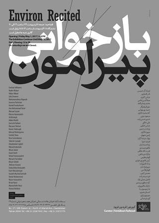 بازخوانی پیرامون؛ نمایش ۴۰ اثر هنری در گالری مژده