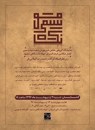 نمایشگاه گروهی عکس «موسیقی نگاه» در مشهد