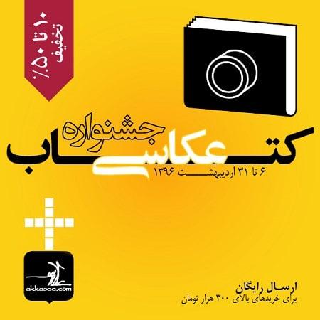 جشنواره بهاری «فروشگاه آنلاین کتاب عکاسی»
