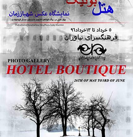 «هتل بوتیک»؛ نمایش معماری در چهارفصل