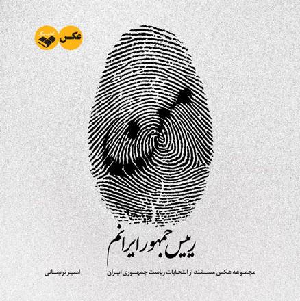 «من رییس جمهور ایرانم»؛ جدیدترین کتاب نشر پرگار