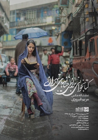 «کتابخوانی برای خیابانهای تهران» در گالری ثالث