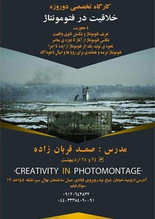 کارگاه تخصصی «عکاسی فتومونتاژ» در ارومیه