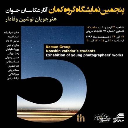 پنجمین نمایشگاه عکس «گروه کمان» در خراسان