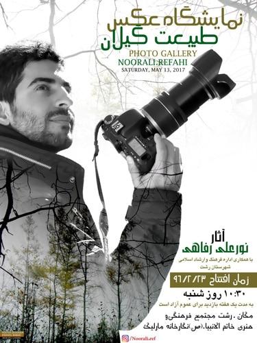 نمایشگاه عکس «طبیعت گیلان» در رشت