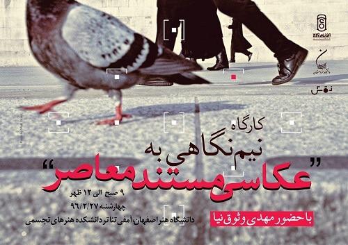کارگاه «نیمنگاهی به عکاسی مستند معاصر» در اصفهان