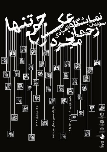 «جمع تنها»؛ نمایشگاه عکس رحمان مجرد در اردبیل
