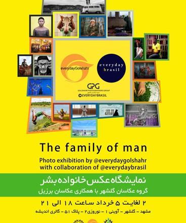 دومین نمایشگاه عکس «خانواده بشر» در مشهد