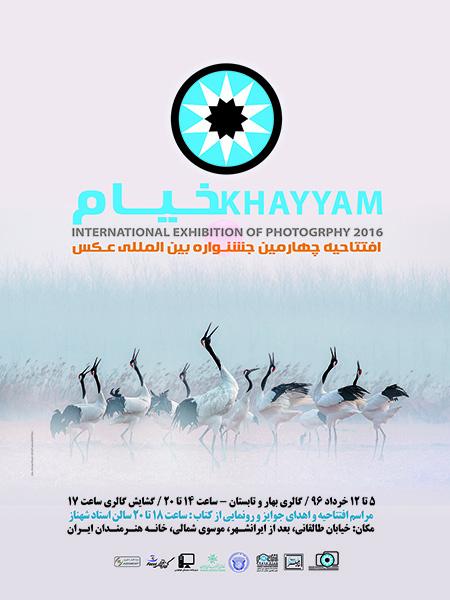 تقدیر از برگزیدگان جشنواره بینالمللی عکس خیام