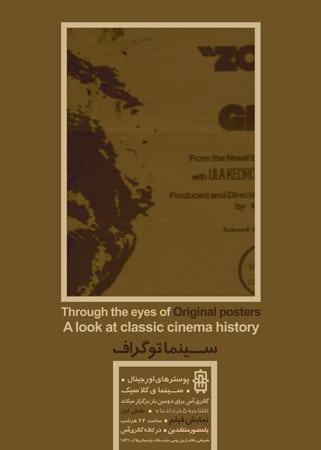 نمایشگاه پوستر و فیلم «سینماتوگراف» در گالری آس