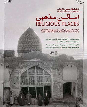 نمایشگاه عکس «اماکن مذهبی» درعکسخانه شهر