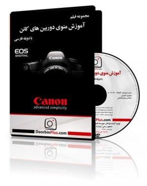 فیلم آموزشی: آموزش منوی دوربینهای کانن-0