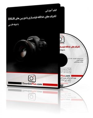 فیلم آموزشی: تکنیکهای خلاقانه فیلمسازی با دوربینهای DSLR-0