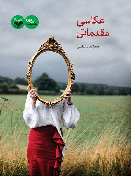 انتشار کتاب «عکاسی مقدماتی» نوشته اسماعیل عباسی