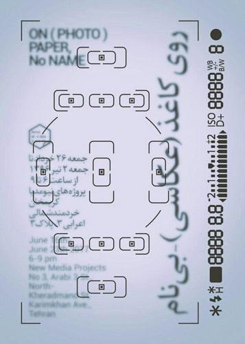 «روی کاغذ (عکاسی)- بینام» در پروژههای نیومدیا