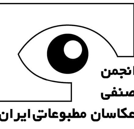 برگزاری مجمع عمومی «انجمن عکاسان مطبوعاتی»