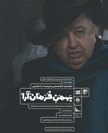 نشست تخصصی «سینما» با حضور بهمن فرمانآرا
