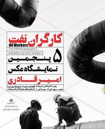 نمایشگاه عکس «کارگران نفت» در اراک